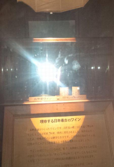 日本最古のワイン